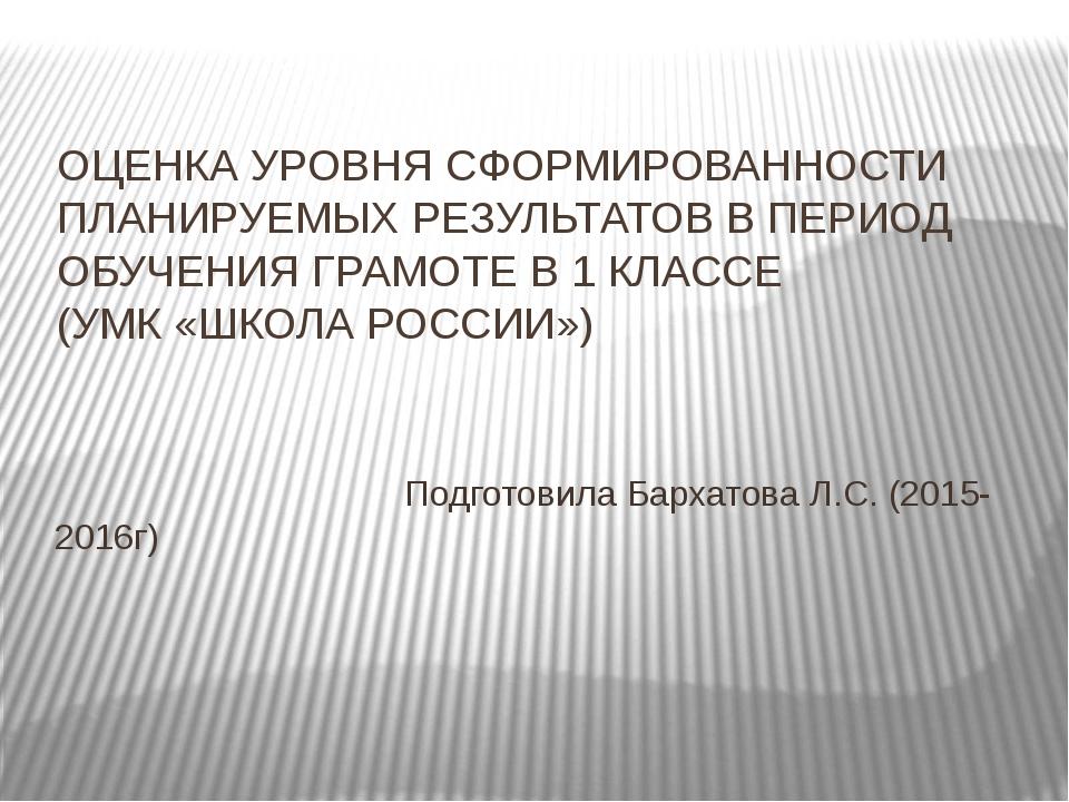 ОЦЕНКА УРОВНЯ СФОРМИРОВАННОСТИ ПЛАНИРУЕМЫХ РЕЗУЛЬТАТОВ В ПЕРИОД ОБУЧЕНИЯ ГРАМ...