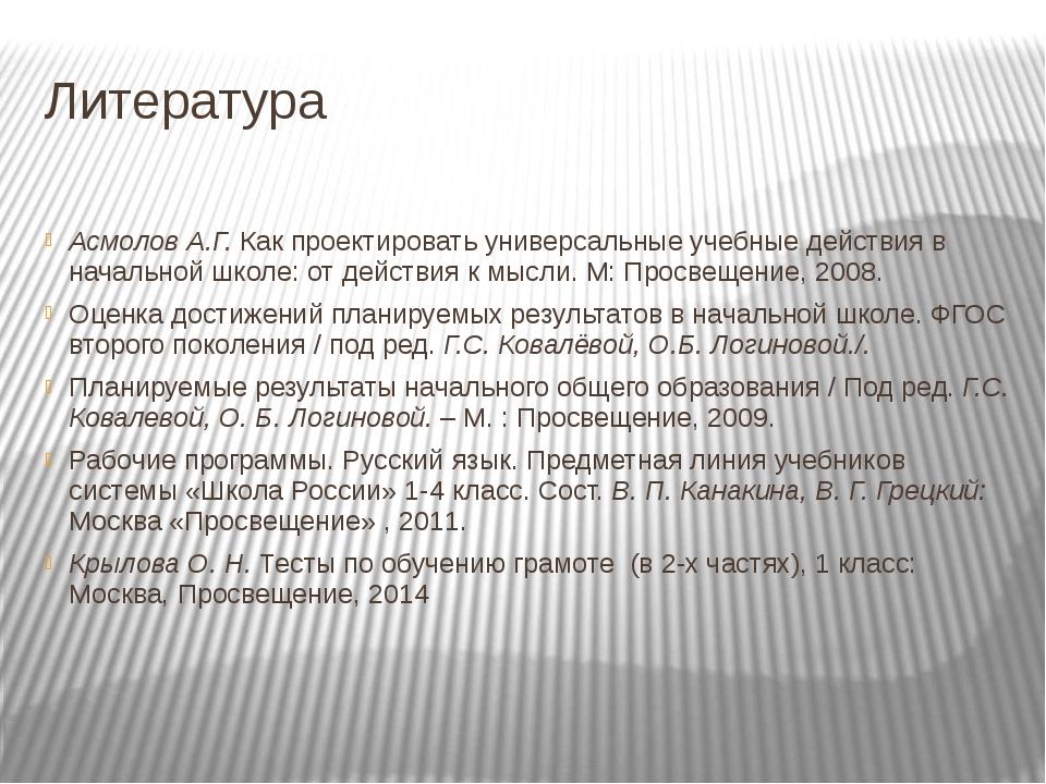 Литература Асмолов А.Г. Как проектировать универсальные учебные действия в на...