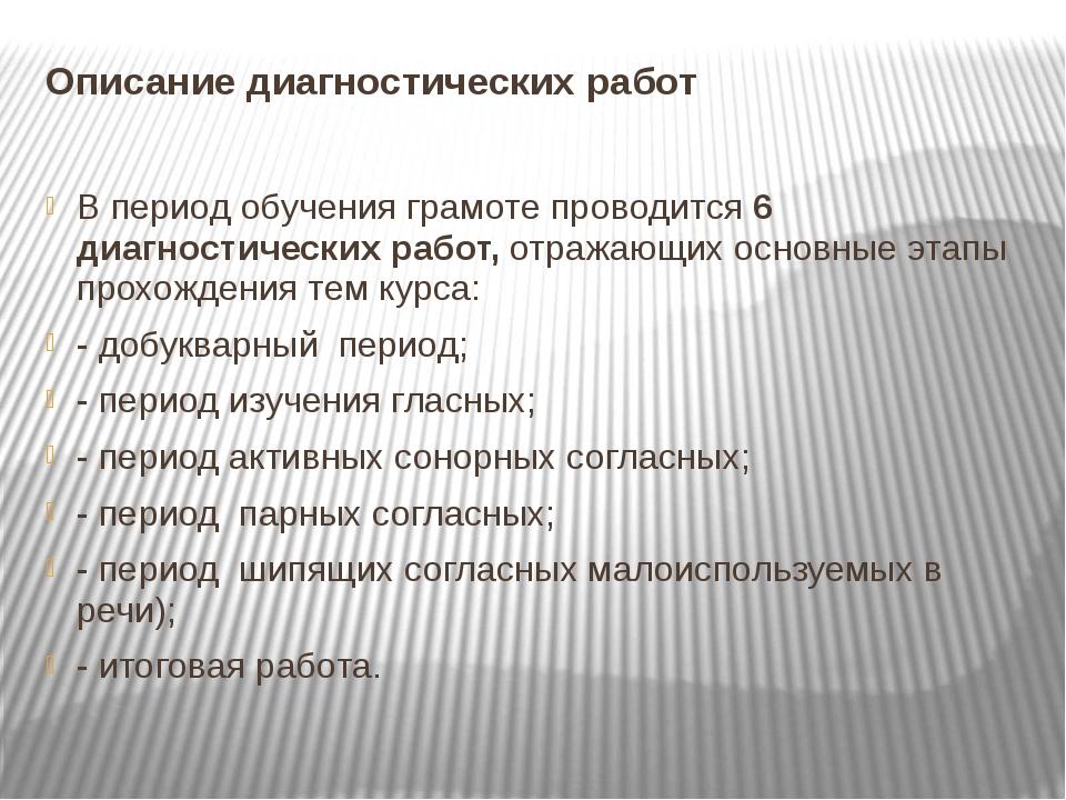 Описание диагностических работ В период обучения грамоте проводится 6 диагнос...