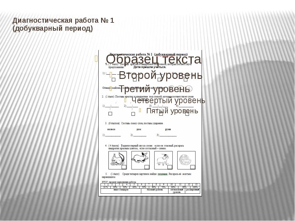 Диагностическая работа № 1 (добукварный период)