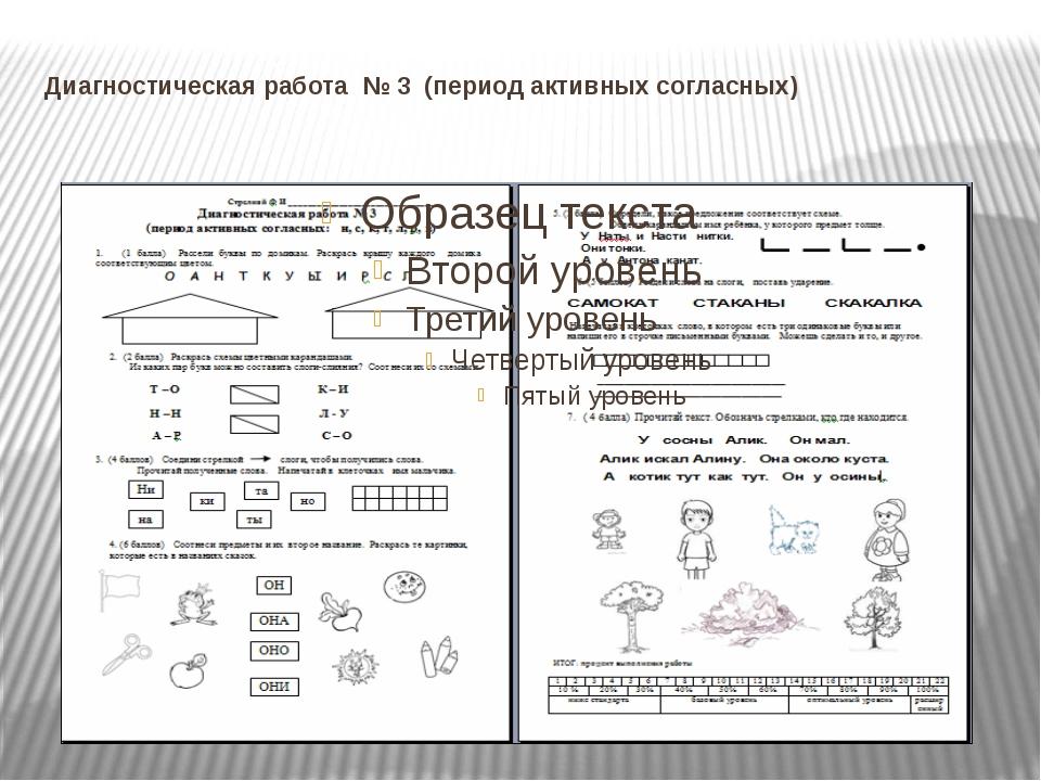 Диагностическая работа № 3 (период активных согласных)