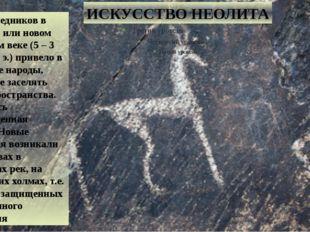 ИСКУССТВО НЕОЛИТА Таяние ледников в неолите , или новом каменном веке (5 – 3