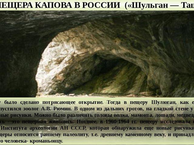 ПЕЩЕРА КАПОВА В РОССИИ («Шульган — Таш») В 1959 году было сделано потрясающе...