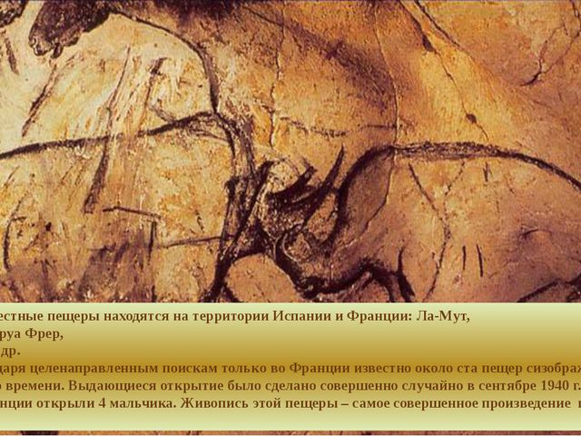 Наиболее известные пещеры находятся на территории Испании и Франции: Ла-Мут,...