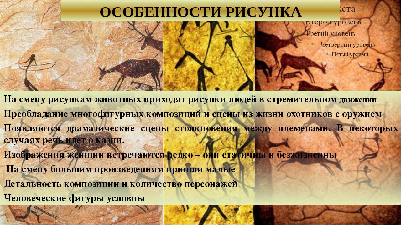 ОСОБЕННОСТИ РИСУНКА На смену рисункам животных приходят рисунки людей в стре...