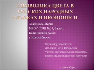 Агафонова Мария МБОУ СОШ №23, 8 класс Калининский район г. Новосибирска Научн