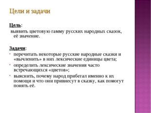Цель: выявить цветовую гамму русских народных сказок, её значение. Задачи: пе