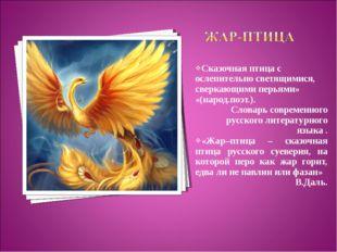Сказочная птица с ослепительно светящимися, сверкающими перьями» «(народ.поэт