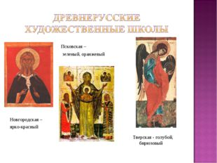 Новгородская – ярко-красный Тверская - голубой, бирюзовый Псковская – зеленый