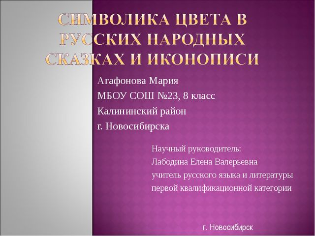 Агафонова Мария МБОУ СОШ №23, 8 класс Калининский район г. Новосибирска Научн...