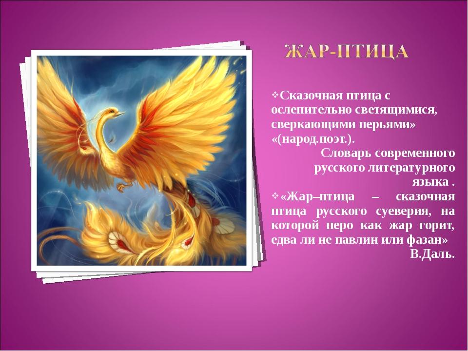 Сказочная птица с ослепительно светящимися, сверкающими перьями» «(народ.поэт...