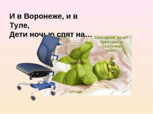 И в Воронеже, и в Туле, Дети ночью спят на…