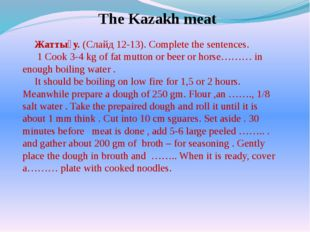 The Kazakh meat Жаттығу. (Слайд 12-13). Complete the sentences. 1 Cook 3-4 kg