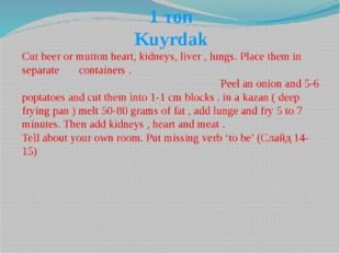 1 топ Kuyrdak Cut beer or mutton heart, kidneys, liver , lungs. Place them in