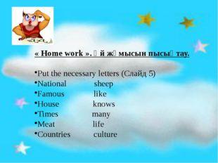 « Home work ». Үй жұмысын пысықтау. Put the necessary letters (Слайд 5) Natio