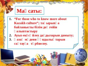 """""""For those who to know more about Kazakh culture""""; тақырыпқа байланысты білі"""