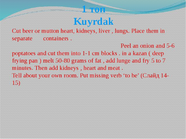 1 топ Kuyrdak Cut beer or mutton heart, kidneys, liver , lungs. Place them in...