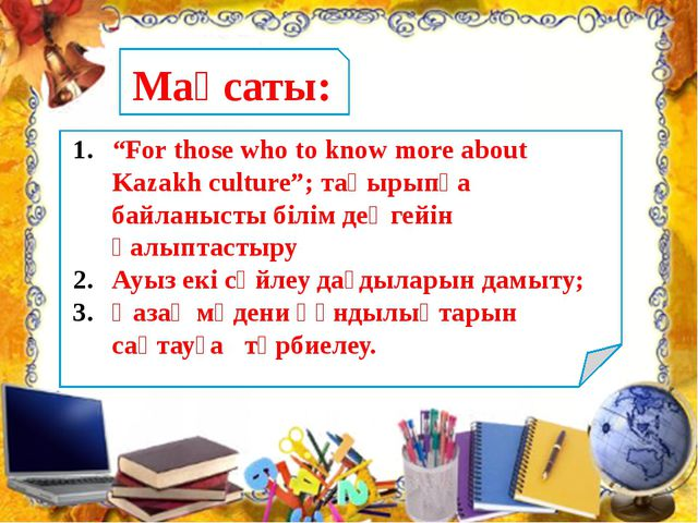 """""""For those who to know more about Kazakh culture""""; тақырыпқа байланысты білі..."""