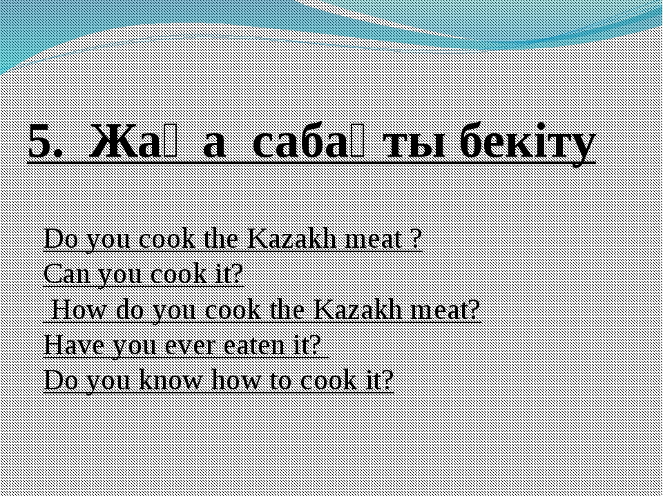 Do you cook the Kazakh meat ? Can you cook it? How do you cook the Kazakh mea...