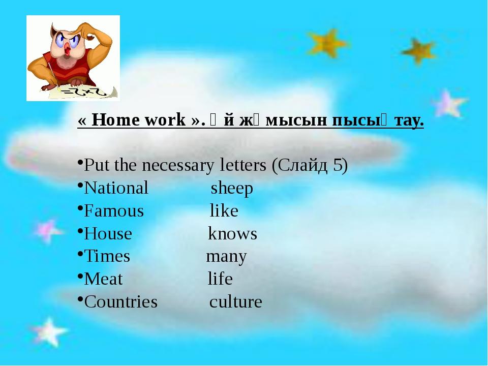 « Home work ». Үй жұмысын пысықтау. Put the necessary letters (Слайд 5) Natio...