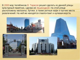 В 2000 мэр Челябинска В. Тарасов решил сделать из данной улицы культурный пам
