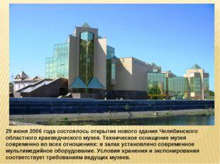 29 июня 2006 года состоялось открытие нового здания Челябинского областного к