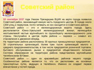 10 сентября 1937 года Указом Президиума ВЦИК на карте города появился Советс