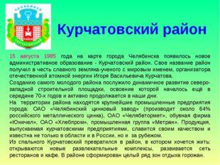15 августа 1985 года на карте города Челябинска появилось новое административ