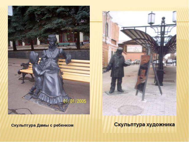 Скульптура Дамы с ребенком