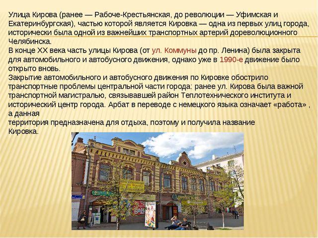 Улица Кирова (ранее— Рабоче-Крестьянская, до революции— Уфимская и Екатерин...