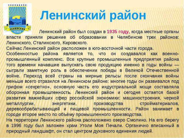 Ленинский район был создан в 1935 году, когда местные органы власти приняли...