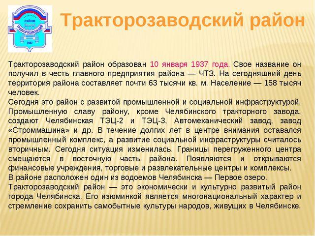 Тракторозаводский район образован 10 января 1937 года. Свое название он получ...