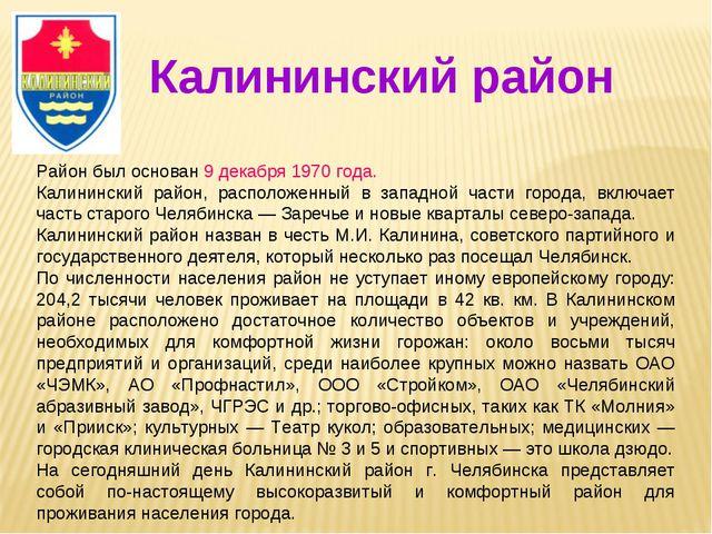 Район был основан 9 декабря 1970 года. Калининский район, расположенный в зап...
