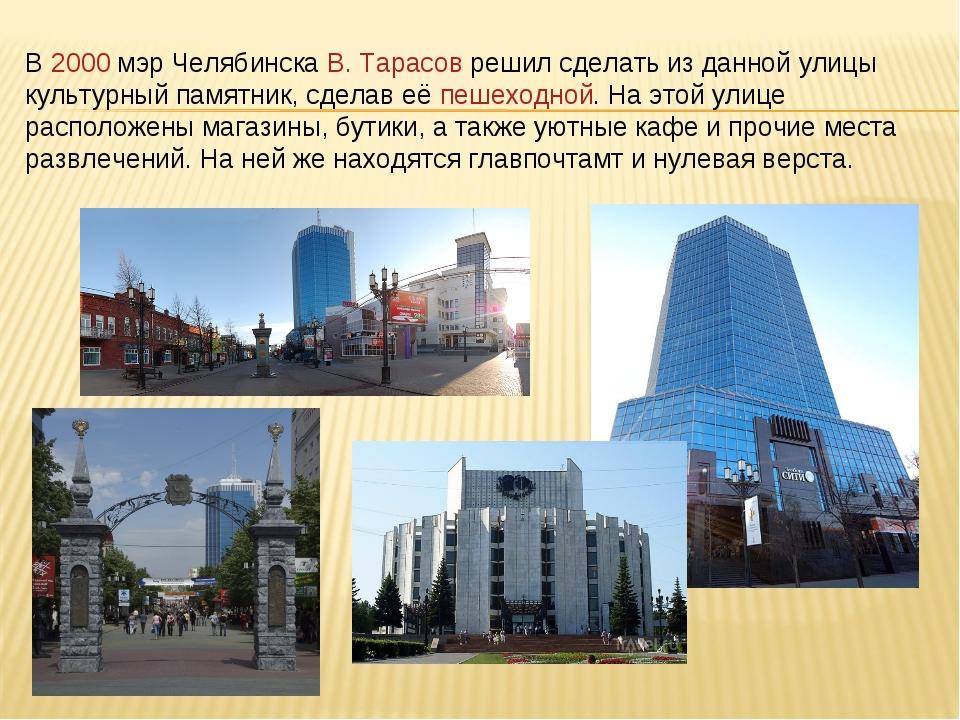 В 2000 мэр Челябинска В. Тарасов решил сделать из данной улицы культурный пам...