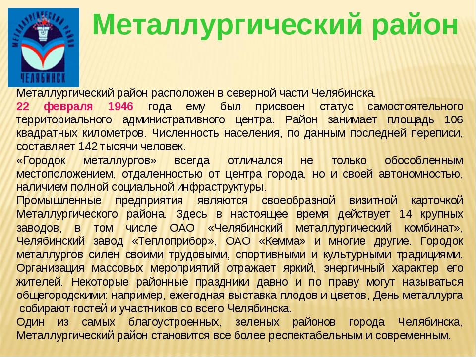Металлургический район расположен в северной части Челябинска. 22 февраля 194...