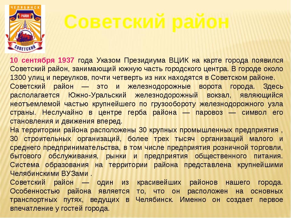 10 сентября 1937 года Указом Президиума ВЦИК на карте города появился Советс...