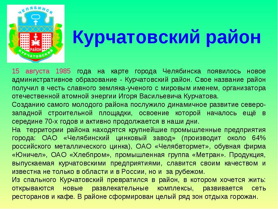 15 августа 1985 года на карте города Челябинска появилось новое административ...