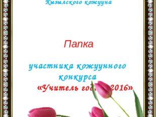 Министерство образования и науки Республики Тыва МБОУ Ээрбекская средняя обще