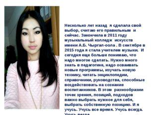 Меня зовут Хурен-оол Байлак Валерьевна. Я работаю в МБОУ Ээрбекской СОШ, Кызы