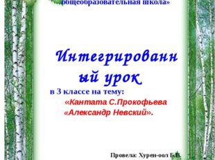 МБОУ «Ээрбекская средняя общеобразовательная школа» Интегрированный урок в 3