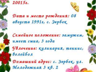 Резюме. Ф.И.О. Хурен-оол Байлак Валерьевна Учитель музыки с 1 сентября 20015г