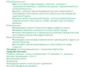 """Интегрированный урок музыки """"Кантата С.Прокофьева «Александр Невский»"""" Эпигра"""