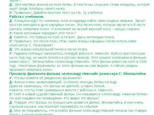 4. Напоили они кровью алою Землю честную, землю русскую. У: Спасибо хору и ч