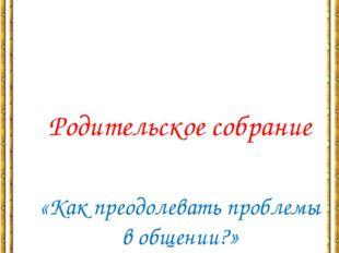 МБОУ Ээрбекская средняя общеобразовательная школа Кызылского кожууна Родитель