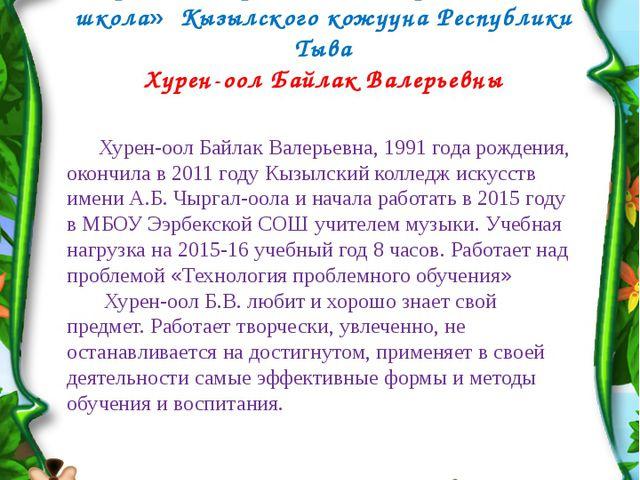 Аналитическая справка о деятельности учителя музыки МБОУ «Ээрбекская средняя...