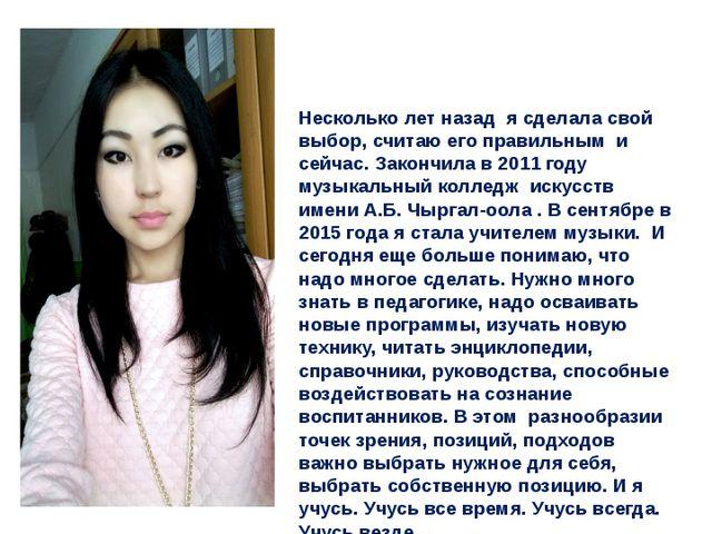 Меня зовут Хурен-оол Байлак Валерьевна. Я работаю в МБОУ Ээрбекской СОШ, Кызы...
