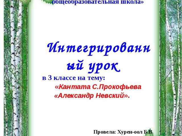 МБОУ «Ээрбекская средняя общеобразовательная школа» Интегрированный урок в 3...