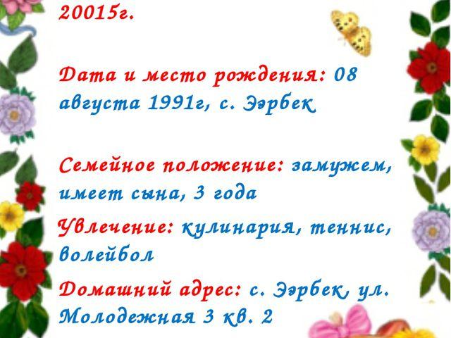 Резюме. Ф.И.О. Хурен-оол Байлак Валерьевна Учитель музыки с 1 сентября 20015г...