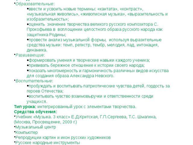 """Интегрированный урок музыки """"Кантата С.Прокофьева «Александр Невский»"""" Эпигра..."""