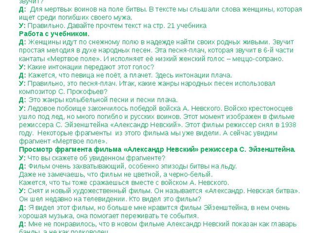 4. Напоили они кровью алою Землю честную, землю русскую. У: Спасибо хору и ч...